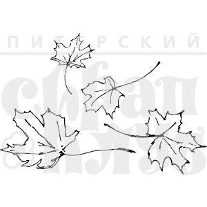 Штамп для скрапбукинга кленовые листья