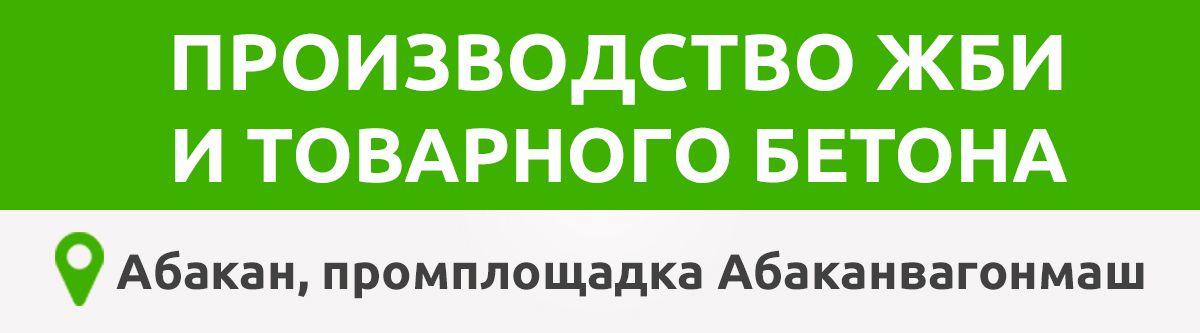 Товарный бетон в абакане купить купить куб бетона в тольятти с доставкой