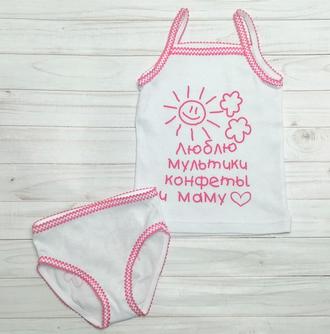 """Комплект """"Люблю мультики"""" (Артикул 140-101)"""