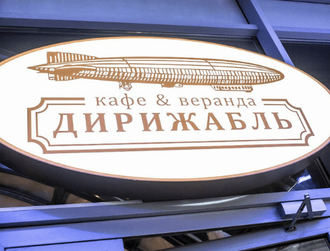 Ресторан москва где много паштетов фотоотчет представлено краткое