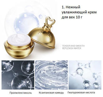 Набор увлажняющей косметики для век SENANA/ Aqua Luxury Beauty Lady Eye Cream/ Water Light Repairing Eye Essence / Golden Bright Eye Essence