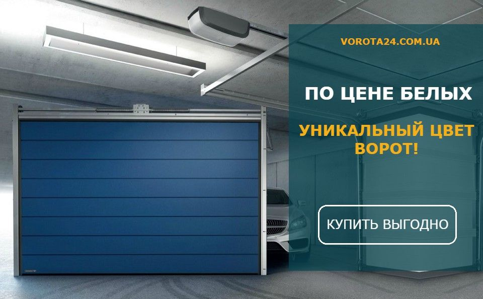 https://vorota24.com.ua/products/category/garazhnye-vorota-alutech-kiev-lviv-odessa