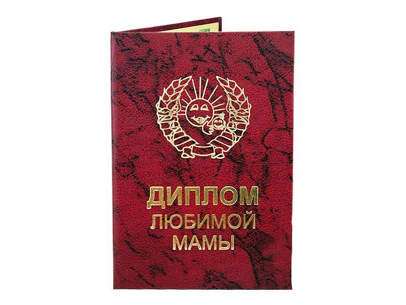 Диплом любимой мамы Подарки для мамы купить Киев Украина Диплом любимой мамы