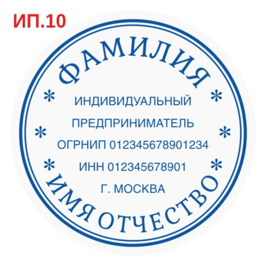 Макет печати индивидуального предпринимателя ИП.10