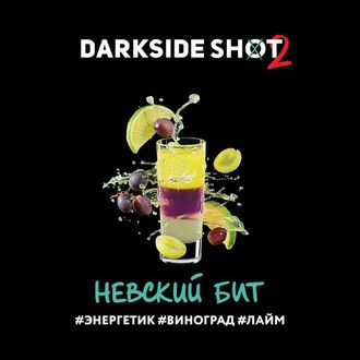 DARKSIDE SHOT 30г - невский бит (энергетик/виноград/лайм)