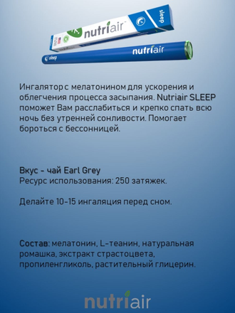 Витаминный аэрозольный ингалятор Nutrair - SLEEP