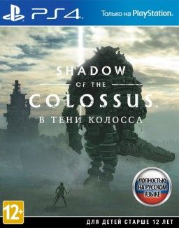 Игра для ps4 Shadow of the Colossus: В тени колосса