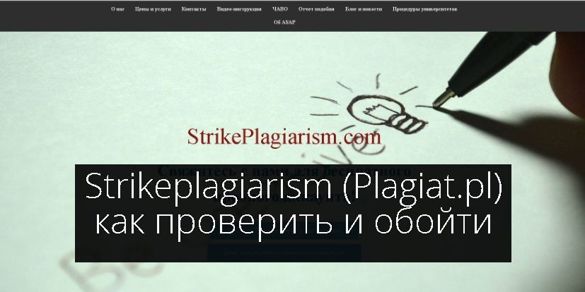 Strikeplagiarism