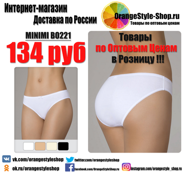 MINIMI BO221 (СЛИПЫ) https://orangestyle-shop.ru/products/27522786