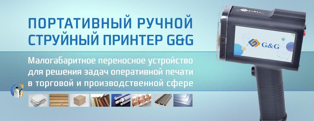 Описание раздела Портативное печатающее устройство G&G на складе, в магазине | купить на Labeleco.ru