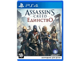 Assassin's Creed Единство (Unity) (диск PS4) RUS
