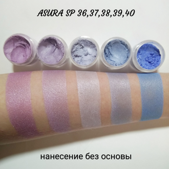 Пигменты ASURA Silk 37 Thistle