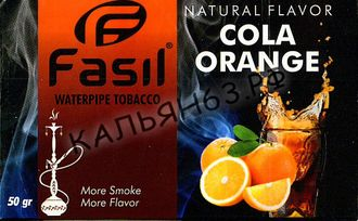 Fasil Cola orange 50 гр.