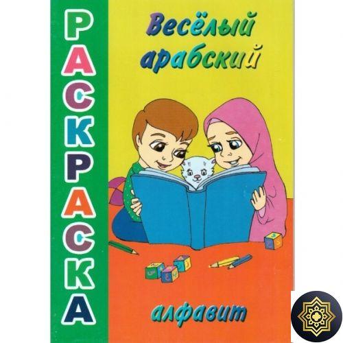Книги для Детей - Раскраска. Веселый арабский алфавит