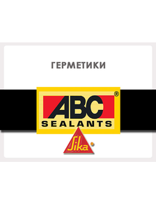 Герметики ABC SEALANTS - SIKA BRAND (Турция)