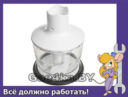 Чаша в сборе 500 ml для блендера Braun 4191 MR55, MR65