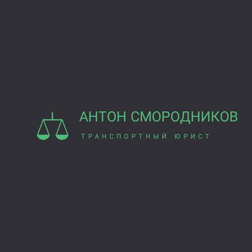Консультация юристов по грузоперевозкам екатеринбург