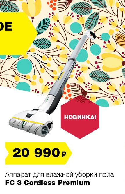 Аккумуляторный аппарат для влажной уборки пола Karcher FC 3 Cordless Premium - Артикул: 1.055-361.0