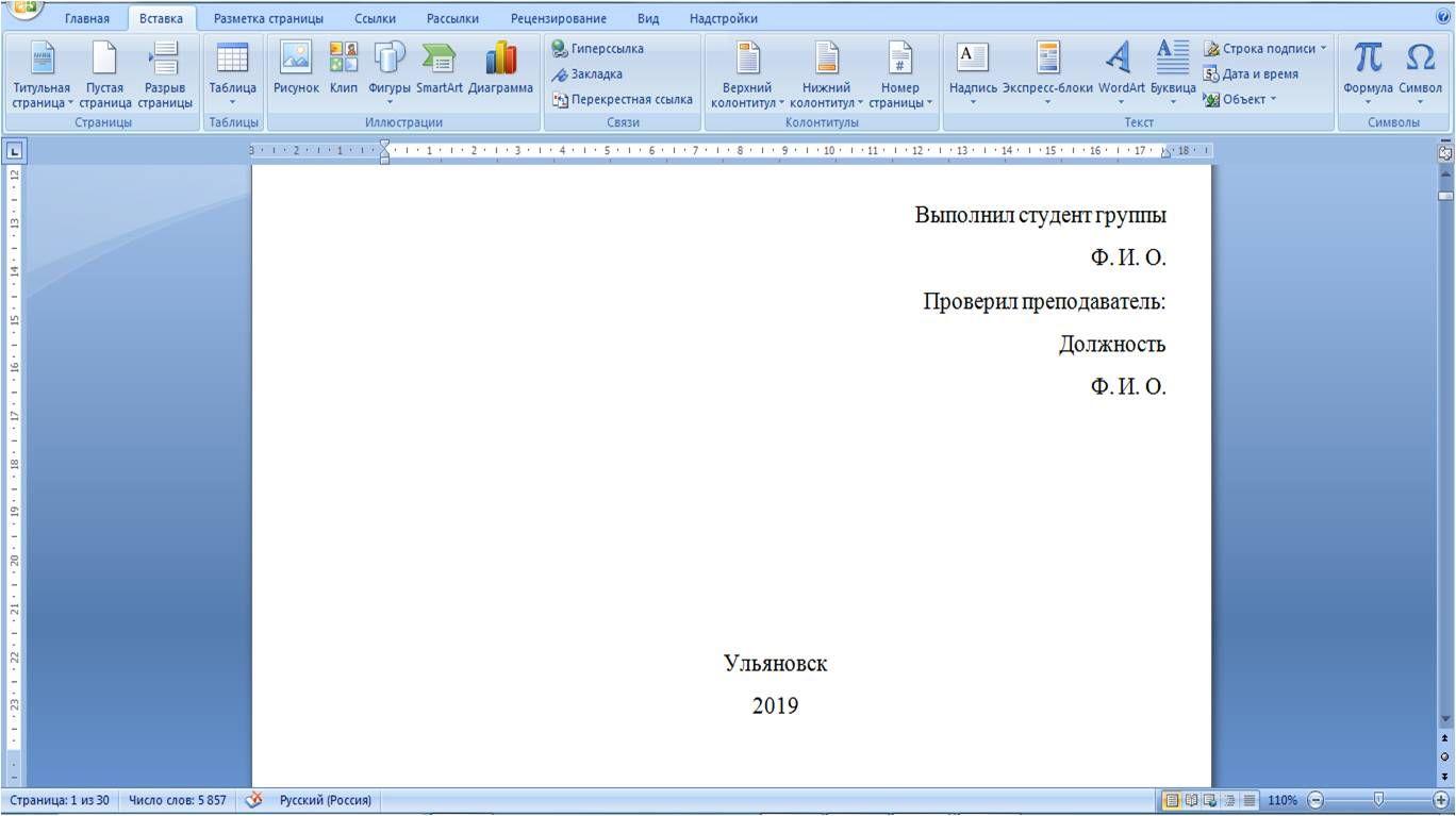 Пример оформления реферата по ГОСТу 2020 (Образец) | 767x1368