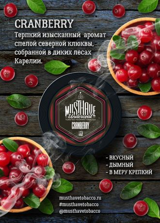 Табак Must Have Cranberry (Клюква)