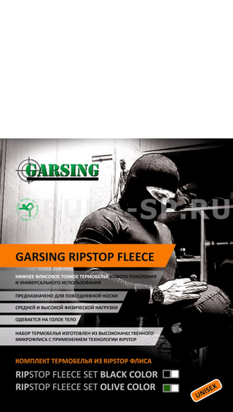 Термобельё GARSING RIPSTOP FLEECE