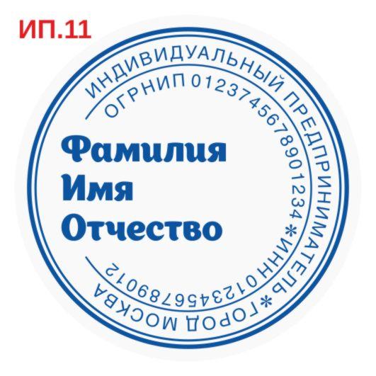 Макет печати индивидуального предпринимателя ИП.11