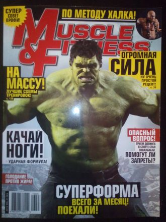 "Журнал ""Muscle and Fitness"" №3 - 2013"