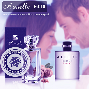 № 010. Chanel - Allure homme sport