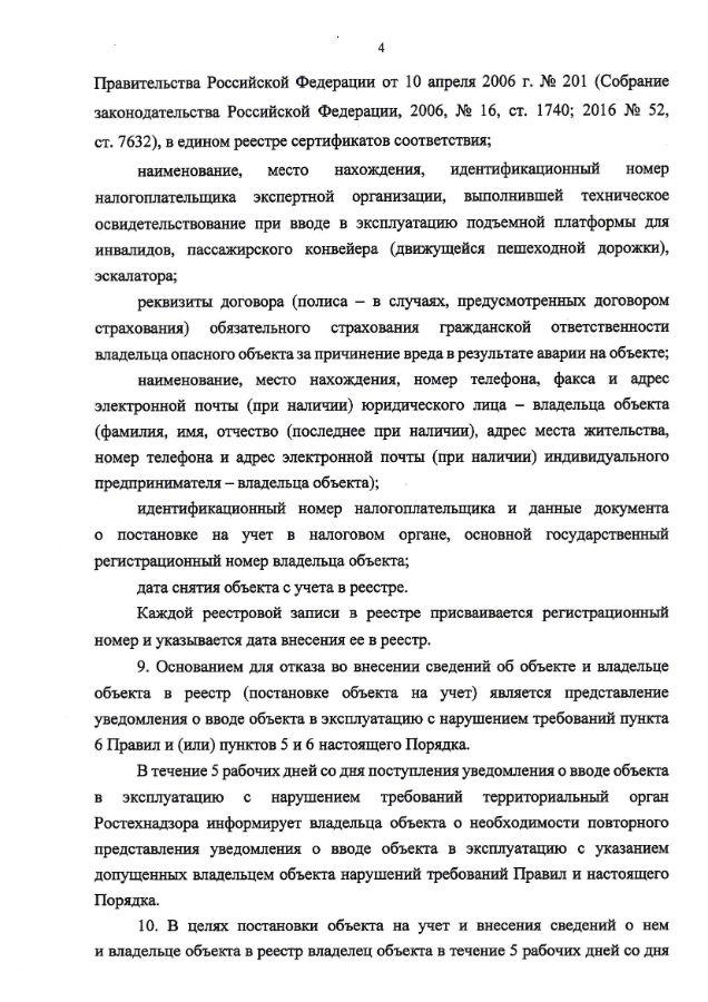Распорядительным документом по организации эксплуатации эскалаторов и пассажирских конвейеров суши бар москва конвейер