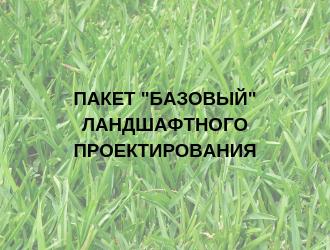 """ПАКЕТ """"БАЗОВЫЙ"""" ЛАНДШАФТНОГО ПРОЕКТИРОВАНИЯ (СТОИМОСТЬ УКАЗАНА ЗА СОТКУ)"""