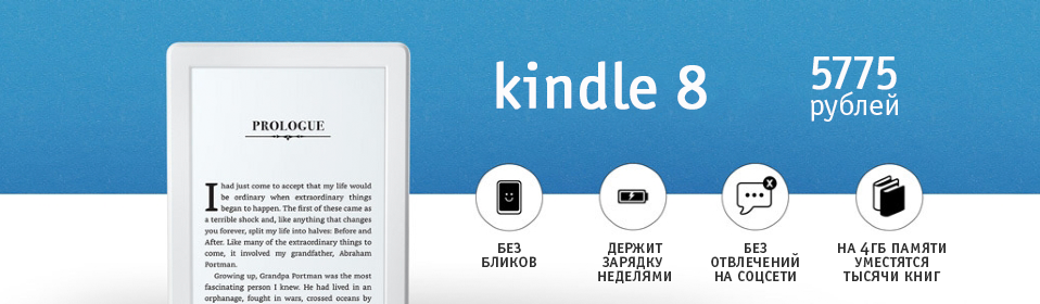 Электронная книга Amazon Kindle 8 (2016) White / Белая