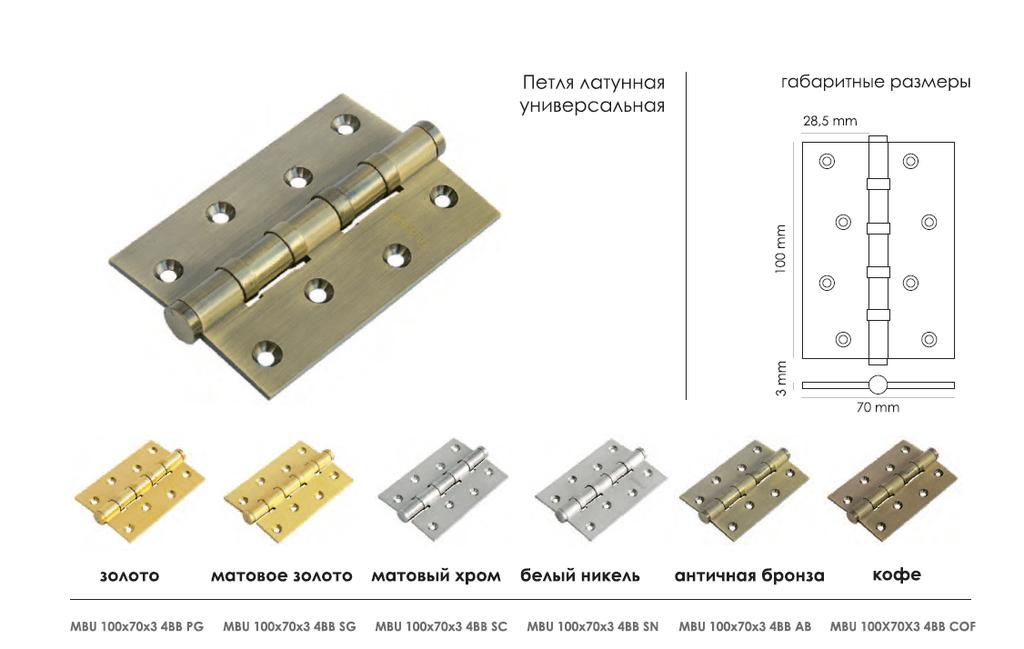 Петля MORELLI латунная универсальная MBU 100X70X3-4BB SC Цвет - Матовый хром