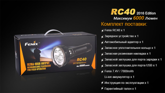 Фонарь Fenix RC40 CREE XM-L2 U2 LED (2016)