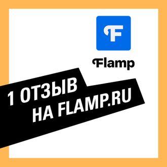 19bb4ec717423 Купить отзывы на Флампе