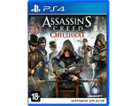Assassin's Creed Синдикат (диск PS4) RUS