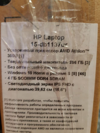HP LAPTOP 15-DB1137UR ( 15.6 FHD IPS AMD ATHLON 300U (RADEON VEGA 3) 6GB 256SSD )