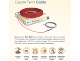Серия TWIN CABLE