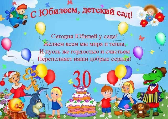 Днем, день рождения детского сада открытка