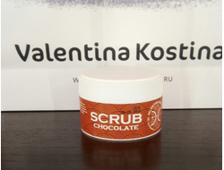 "Скраб для тела ""Шоколадный"" SCRUB CHOCOLATE 110гр."