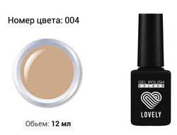 Гель-лак Lovely №004, 12 ml