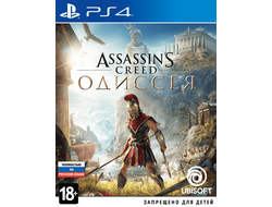 игра для PS4 Assassin's Creed Одиссея