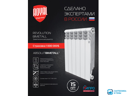 Радиатор биметаллический ROYAL THERMO Indigo 500*100  на 4, 6, 8, 10, 12 секций. Производство- Росси