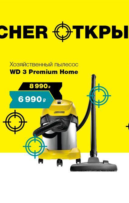 Хозяйственный пылесос Karcher WD 3 Premium Home - Артикул: 1.629-850.0