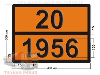 20-1956 газ сжатый купить Табличка оранжевого цвета по ДОПОГ efd3ebbc0dd53