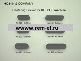 Kolbus Sucker 8X20mm 5x20mm 6x20mm