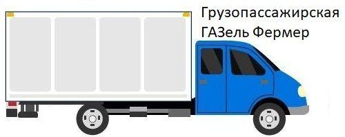 Грузоперевозки по Москве и Московской области ГАЗель Фермер