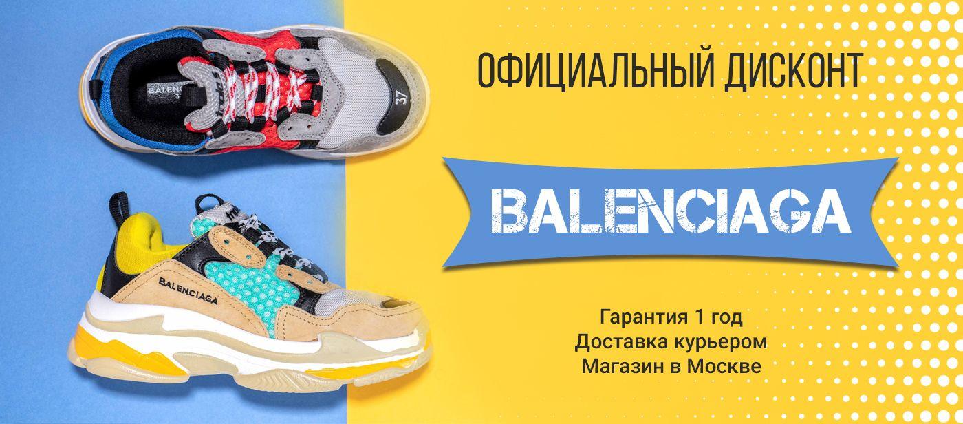 9acd1d12 Balenciaga Triple S - купить кроссовки Баленсиага в Москве |  https://balenciaga-rus.ru
