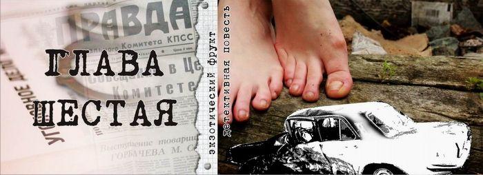 Фото фут фетиш мужик помыл женщине языком ноги фото