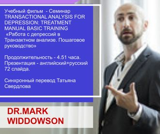 Dr. MARK WIDDOWSON  Transactional Analysis For Depression: Treatment Manual Basic Training  Семинар «Работа с депрессий в Транзактном анализе. Пошаговое руководство»