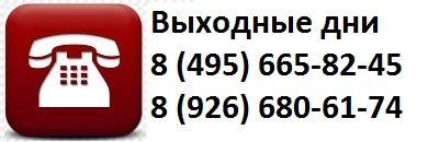 Контактный телефон Грузоперевозок без выходных дней